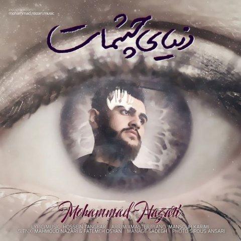 دانلود آهنگ محمد نظری به نام دنیای چشات