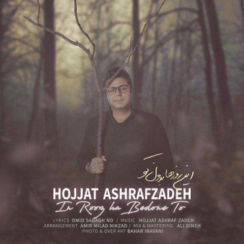 موزیک ویدئو حجت اشرف زاده روزای بدون تو