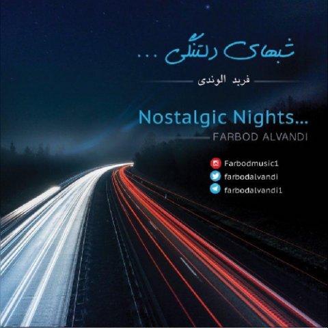 دانلود آلبوم فربد الوندی به نام شب های دلتنگی