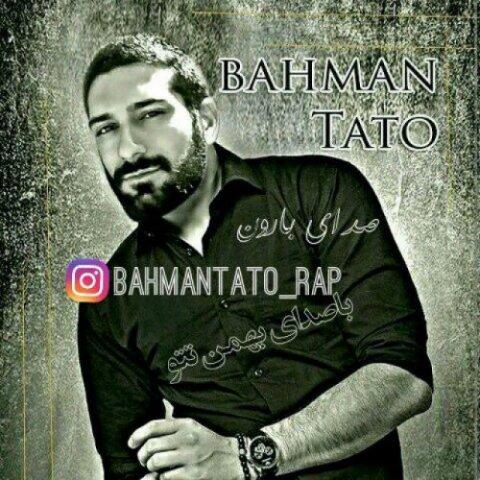دانلود آهنگ بهمن تتو به نام صدای بارون