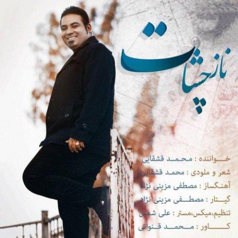 دانلود آهنگ محمد قشقایی به نام ناز چشات