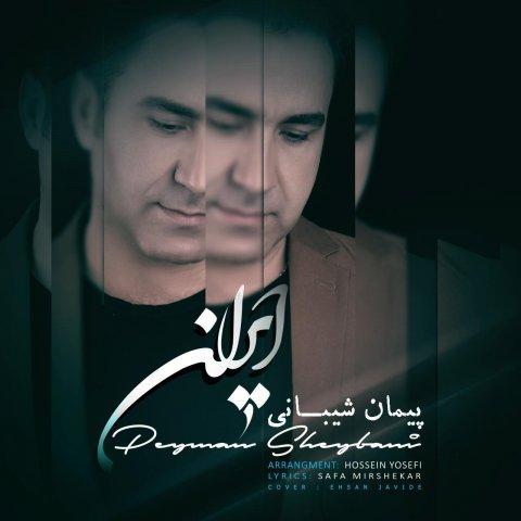 دانلود آهنگ پیمان شیبانی به نام ایران