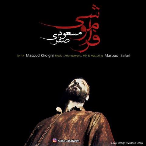 دانلود آهنگ مسعود صفری به نام فراموشی