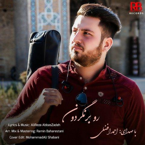 دانلود آهنگ احمد افضلی به نام رو برنگردون