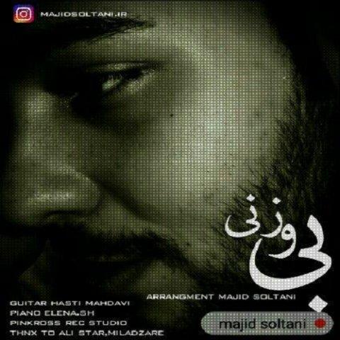 دانلود آلبوم مجید سلطانی به نام بی وزنی