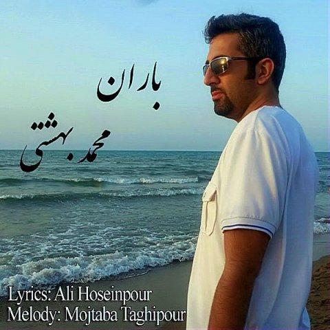 دانلود آهنگ محمد بهشتی به نام باران