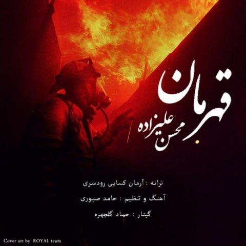 دانلود آهنگ محسن علیزاده به نام قهرمان