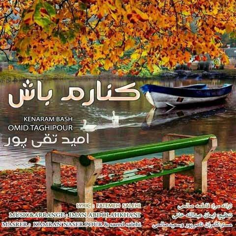 دانلود آهنگ امید تقی پور به نام کنارم باش