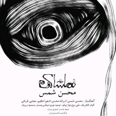 دانلود آهنگ محسن شمس به نام تماشا کن