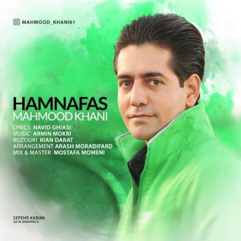 دانلود آهنگ محمود خانی به نام همنفس