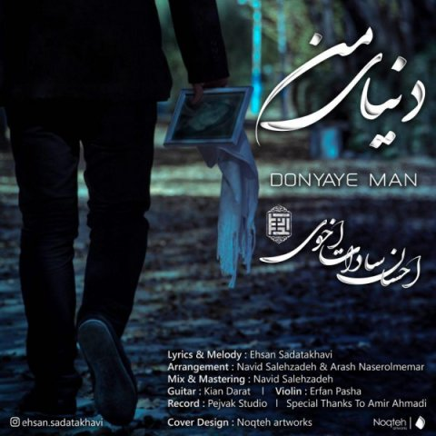 دانلود آهنگ احسان سادات اخوی به نام دنیای من