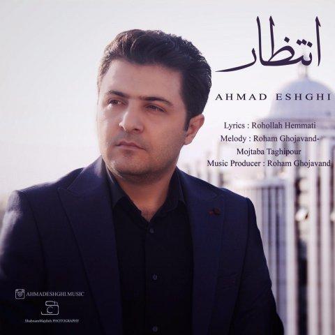 دانلود آهنگ احمد عشقی به نام انتظار