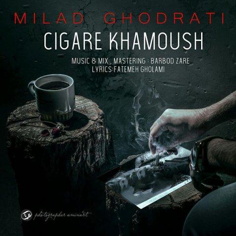 دانلود آهنگ میلاد قدرتی به نام سیگار خاموش
