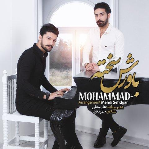 دانلود آهنگ محمد+ به نام باورش سخته