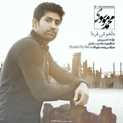 دانلود آهنگ محمد موسوی به نام دلخوشی فردا