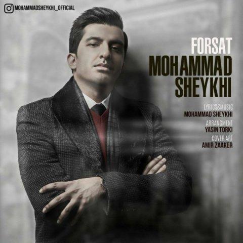 دانلود آهنگ محمد شیخی به نام فرصت