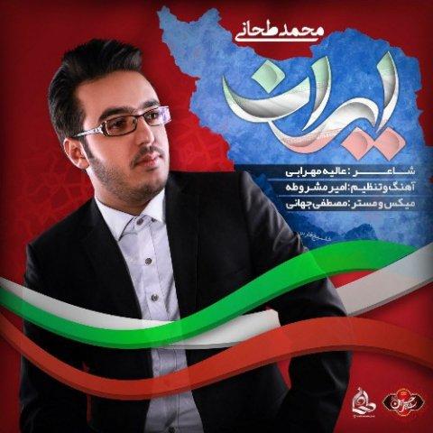 دانلود آهنگ محمد طحانی به نام ایران