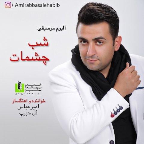 دانلود آلبوم عباس آل حبیب به نام شب چشمات