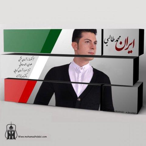 دانلود آهنگ محمد طالبی به نام ایران