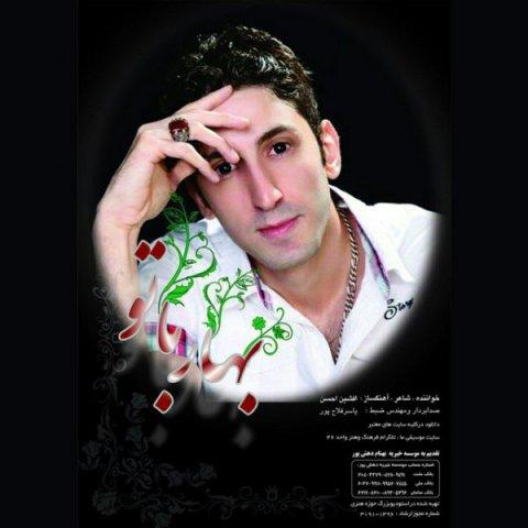 دانلود آهنگ افشین احسن به نام بهار با تو