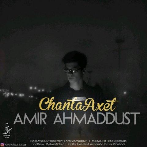 دانلود آهنگ امیر احمد دوست به نام چنتا عکست