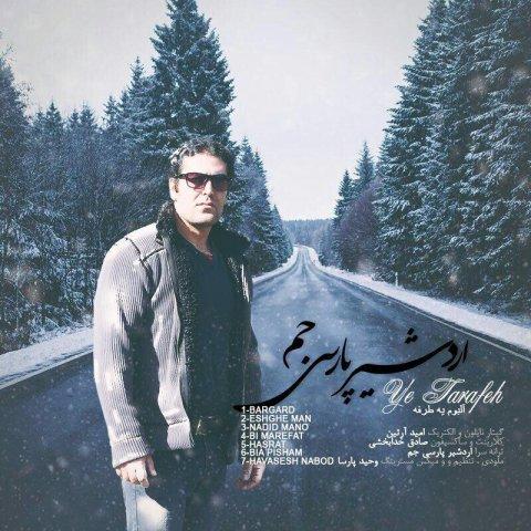 دانلود آلبوم اردشیر پارسی جم به نام یه طرفه