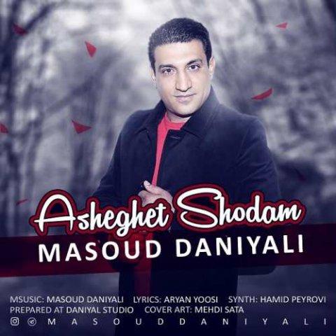 دانلود آهنگ مسعود دانیالی به نام عاشقت شدم