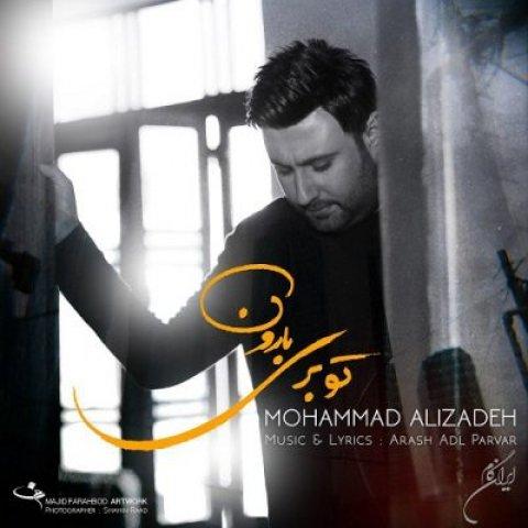 محمد علیزاده تو برى بارون | دانلود موزیک ویدئو محمد علیزاده به نام تو برى بارون