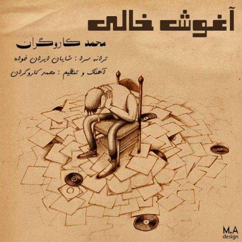 دانلود آهنگ محمد کاروگران به نام آغوشه خالی