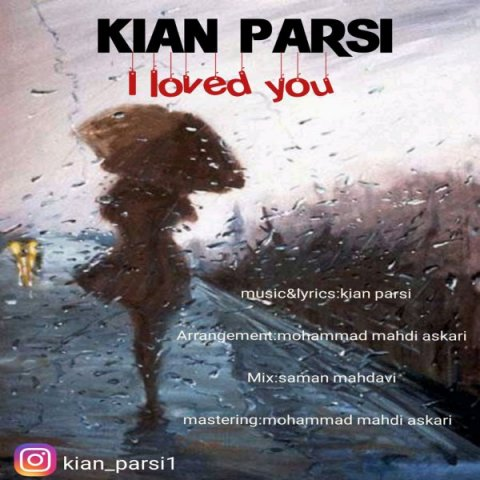 دانلود آهنگ کیان پارسی به نام من عاشقت بودم