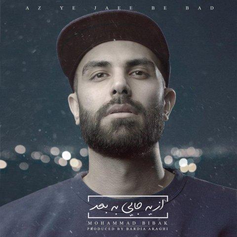 دانلود آلبوم محمد بی باک به نام از یه جایی به بعد