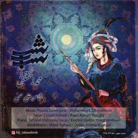 دانلود آهنگ محمد زحمتکش به نام شب به شب