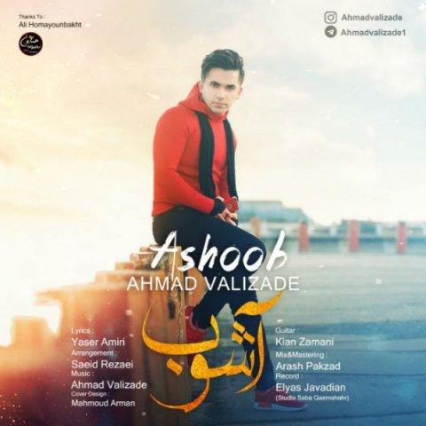 دانلود آهنگ احمد ولی زاده به نام آشوب
