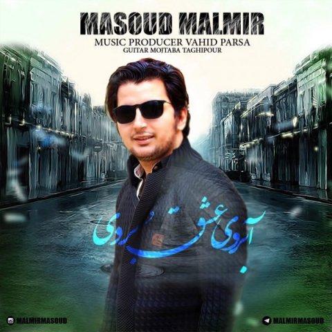 دانلود آهنگ مسعود مالمیر به نام آبروی عشقو بردی