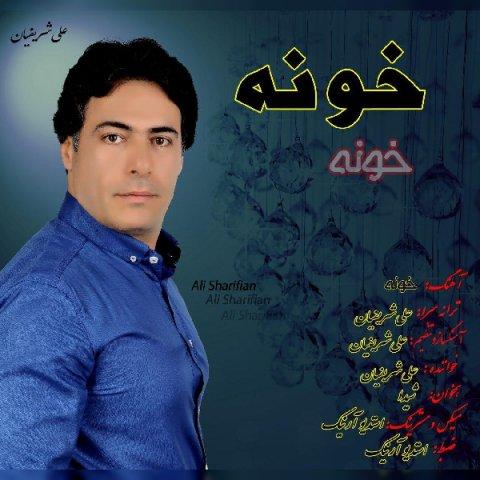 دانلود آهنگ علی شریفیان به نام خونه