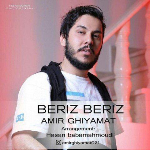 https://nex1music.ir/upload/151983889599445727amir-ghiyamat-beriz-beriz.jpg