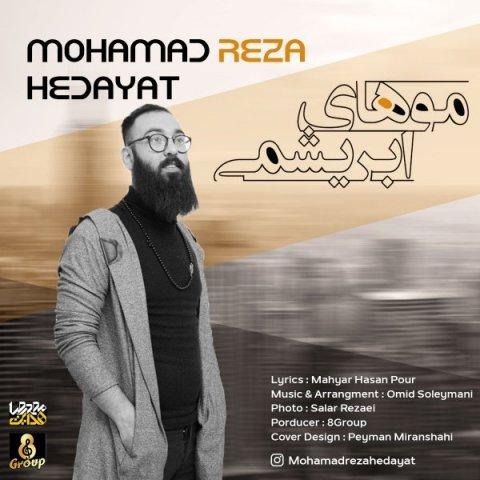دانلود آهنگ محمدرضا هدایت به نام موهای ابریشمی