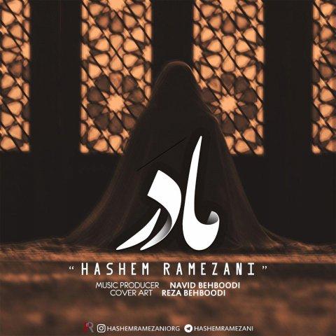 دانلود آهنگ هاشم رمضانی به نام مادر