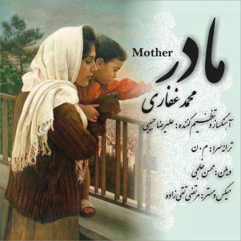دانلود آهنگ محمد غفاری به نام مادر