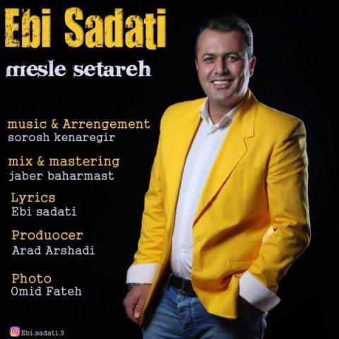 دانلود آهنگ ابی ساداتی به نام مثل ستاره