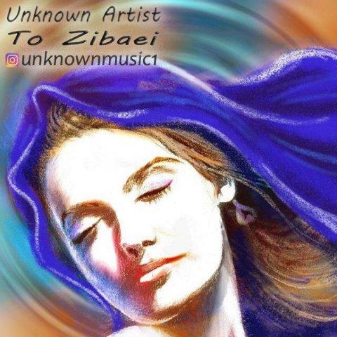 دانلود آهنگ خواننده ناشناس به نام تو زیبایی
