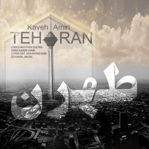 دانلود آهنگ کاوه امیری به نام طهران