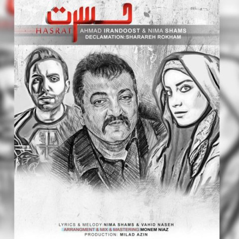 دانلود آهنگ احمد ایراندوست و نیما شمس به نام حسرت