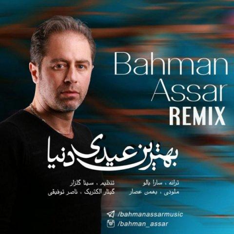 دانلود ریمیکس بهمن عصار به نام بهترین عیدی دنیا