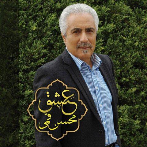 دانلود آلبوم محسن قمی به نام عشق