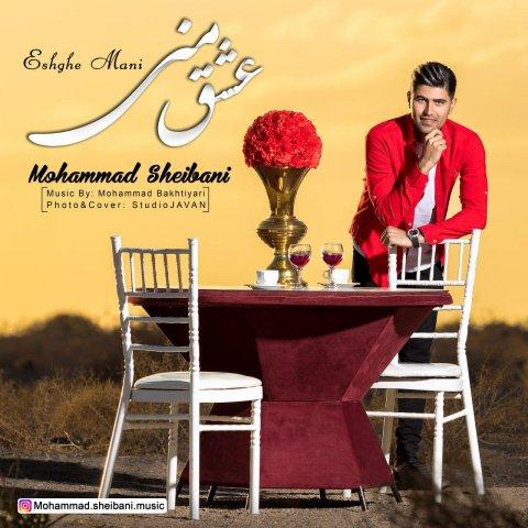 دانلود آهنگ محمد شیبانی به نام عشق منی
