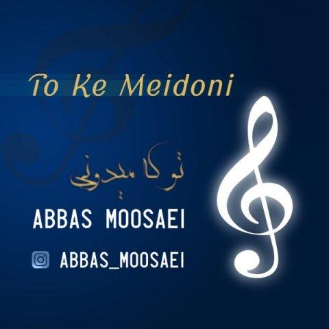 دانلود آهنگ عباس موسایی به نام تو که میدونی