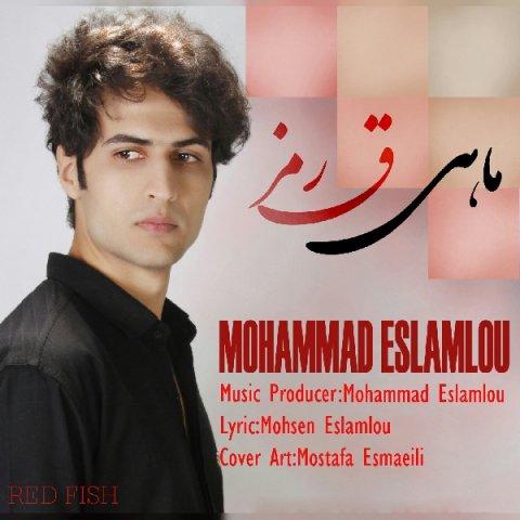 دانلود آهنگ محمد اسلاملو به نام ماهی قرمز