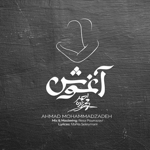 دانلود آهنگ احمد محمدزاده به نام آغوش