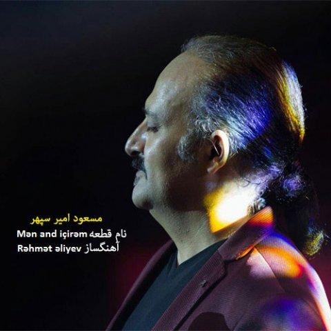 دانلود آهنگ مسعود امیر سپهر به نام من اند ایچیرم